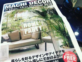 「まちデコール2018」公式ガイドブック配布中!
